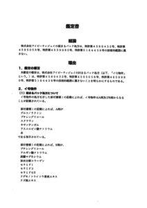 紀田弁理士鑑定書