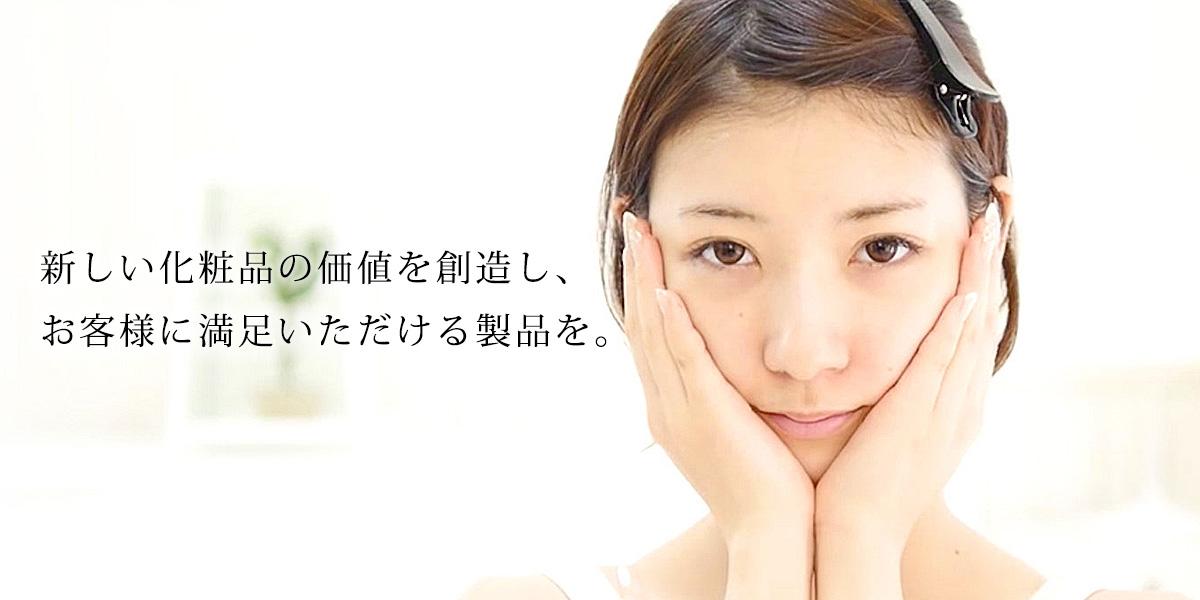 新しい化粧品の価値を創造し、お客様に満足いただける製品を。IBTJ